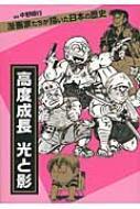 高度成長 光と影 漫画家たちが描いた日本の歴史