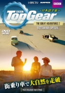 Top Gear THE GREAT ADVENTURES 2 BOTSWANA SPECIAL(ボツワナ スペシャル)