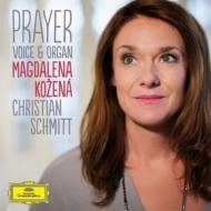 『祈り〜歌とオルガン』 コジェナー、C.シュミット