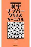 漢字ナンバークロスカーニバル パズル・ポシェット