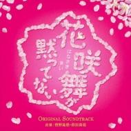 日本テレビ系水曜ドラマ「花咲舞が黙ってない」オリジナル・サウンドトラック