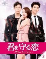 君を守る恋〜Who Are You〜Blu-ray-SET2