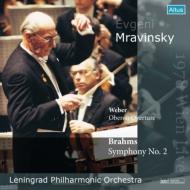 ブラームス:交響曲第2番、ウェーバー:オベロン序曲 ムラヴィンスキー&レニングラード・フィル(1978 ステレオ)