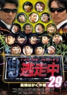 逃走中29 〜run for money〜奥様はかぐや姫