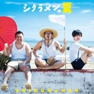 シクラメンの夏 【初回限定盤 (CD+DVD)】