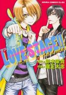 LOVE STAGE!! 4 あすかコミックスCL-DX