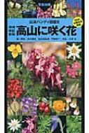 高山に咲く花 山溪ハンディ図鑑