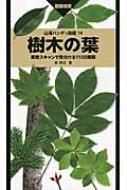 樹木の葉 実物スキャンで見分ける1100種類 山溪ハンディ図鑑