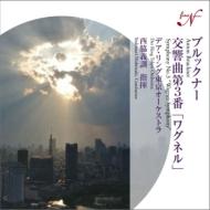 交響曲第3番 西脇義訓&デア・リング東京オーケストラ(シングルレイヤー)