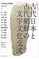 古代日本と古代朝鮮の文字文化交流 歴博国際シンポジウム
