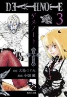 DEATH NOTE 3 集英社文庫コミック版