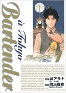 バーテンダー A Tokyo 1 ヤングジャンプコミックス