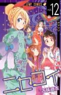 ニセコイ 12 ジャンプコミックス