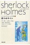 四つのサイン シャーロック・ホームズ全集 2 河出文庫