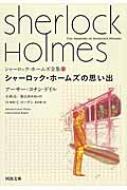 シャーロック・ホームズの思い出 シャーロック・ホームズ全集 4 河出文庫