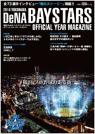 横浜DeNAベイスターズ2014オフィシャルイヤーマガジン