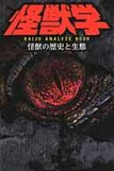 怪獣学 怪獣の歴史と生態 -kaiju Analyze Book-