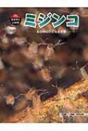 ミジンコ 水の中の小さな生き物 科学のアルバム・かがやくいのち