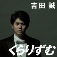 吉田誠: くらりずむ