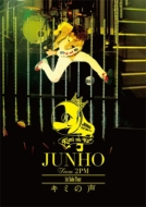"""JUNHO(From 2PM)1st Solo Tour""""キミの声"""" 【通常盤】"""