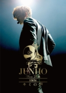 """JUNHO(From 2PM)1st Solo Tour""""キミの声"""" 【初回生産限定盤】(Blu-ray)"""