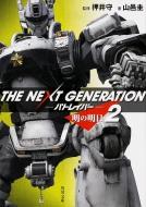 THE NEXT GENERATION パトレイバー 2 明の明日 角川文庫