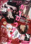 月刊コミックジーン編集部/月刊comic Gene (コミックジーン) 2014年 5月号