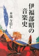 伊福部昭の音楽史