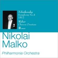 チャイコフスキー:交響曲第4番、『1812年』、ウェーバー:『オベロン』序曲 マルコ&フィルハーモニア管