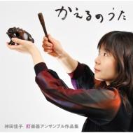 かえるのうた-works For Percussion Ensemble: 佐々木啓恵 長谷川友紀 稲野珠緒 平野有希子 Etc