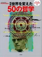 図説世界を変えた50の哲学 シリーズ知の図書館