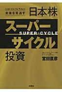 未来を見通す日本株スーパーサイクル投資