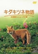 キタキツネ物語 -35周年リニューアル版-