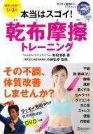 DVD付き本当はスゴイ!乾布摩擦トレーニング 健康と美容に1日3分!