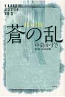 蒼の乱 K.nakashima Selection