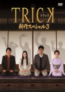 TRICK 新作スペシャル3