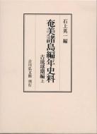 奄美諸島編年史料 古琉球期編 上