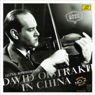 ダヴィド・オイストラフ 1957年中国ライヴより〜プロコフィエフ:ヴァイオリン・ソナタ第2番、チャイコフスキー:瞑想曲、他
