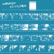 メランコリック現代 Remix 【数量限定タイトル】