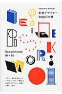 新鋭デザイナー50組の仕事 Designers' Works