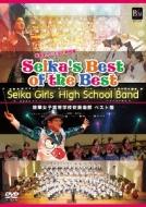 精華女子高等学校吹奏楽部: Seika's Best Of The Best 青春まっただなか特別編