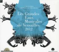 ヴェルサイユ宮殿の噴水〜庭園と王宮の音楽、ルイ14世の権勢〜 ル・ポエム・アルモニーク、カフェ・ツィマーマン他