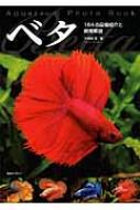 Aquarium Photo Book ベタ Betta 164の品種紹介と飼育解説