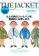 THE JACKET & PANTS ジャケパンの教科書 メンズファッションの教科書シリーズ