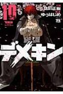 デメキン 10 ヤングチャンピオン・コミックス
