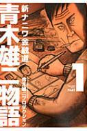 新ナニワ金融道 青木雄二物語 1 Spa!コミックス