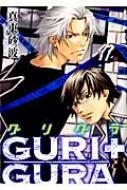 Guri+gura ビーボーイコミックスデラックス