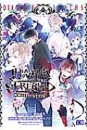 Diabolik Lovers More Blood 無神編 Prequel B's-log Comics