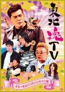 東北魂TV 〜ギターをなくしたバンドマン編〜(仮)