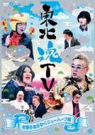 東北魂TV 〜世間を欺くニューハーフ編〜(仮)